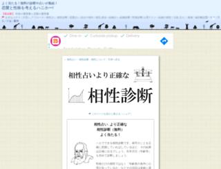 aisho.hanihoh.com screenshot