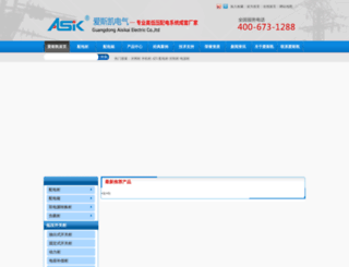 aisikai.cn screenshot