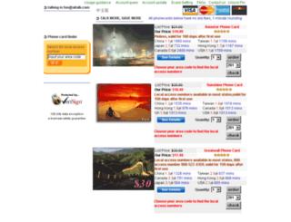 aitalk.com screenshot