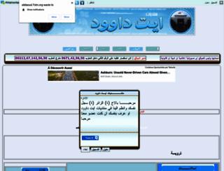 aitdaoud.7olm.org screenshot