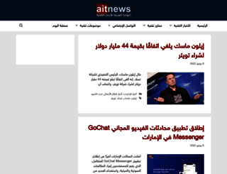 aitnews.com screenshot