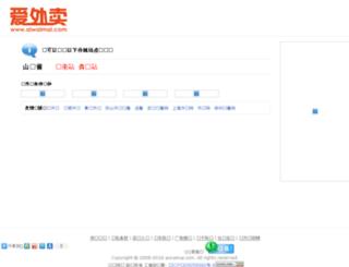 aiwaimai.com screenshot