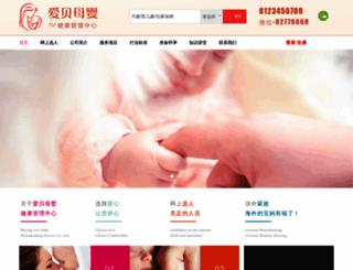 aixinbaomu.com screenshot