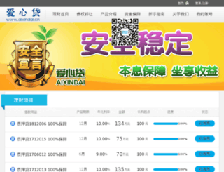 aixindai.cn screenshot