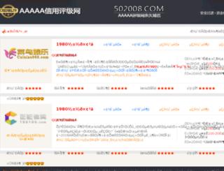 aixintrip.cn screenshot