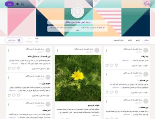 ajabmigozarad.persianblog.ir screenshot