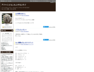 ajanigoldmane.diarynote.jp screenshot