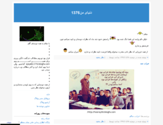 ajayeb1376.blogfa.com screenshot