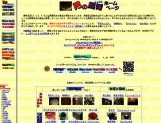 ajiwai.com screenshot
