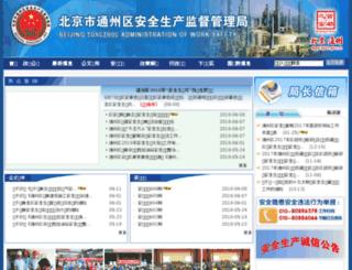 ajj.bjtzh.gov.cn screenshot
