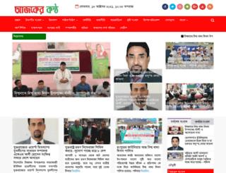 ajkerkantho.com screenshot