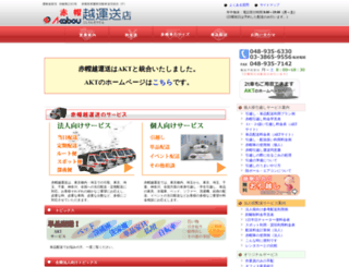 akabou-koshi.jp screenshot