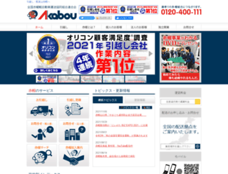 akabou.jp screenshot