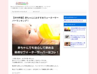 akachan-osusume.com screenshot