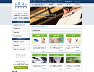 akafuchi-law.com screenshot