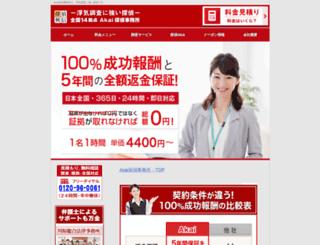 akai-tantei.com screenshot