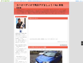 akaikeccs.i-ra.jp screenshot