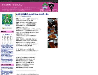 akairu.diarynote.jp screenshot