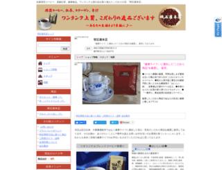 akashiya-coffee.closed.jp screenshot