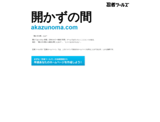 akazunoma.com screenshot