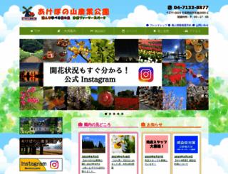 akebonoyama-nougyoukouen.jp screenshot