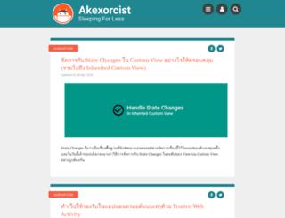 akexorcist.com screenshot