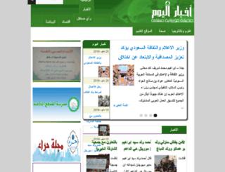 akhbarelyoum.info screenshot