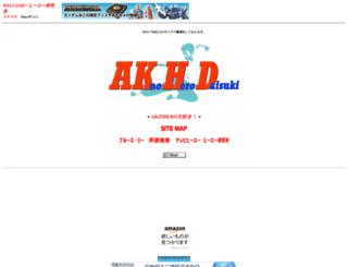akhd.sakura.ne.jp screenshot