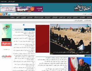 akhlaghnews.ir screenshot