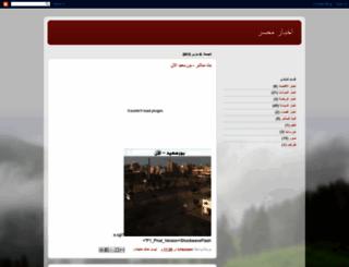 akhparmisr.blogspot.com screenshot