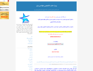 akhtar-electronic.blogfa.com screenshot