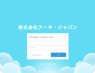 akijapan.cybozu.com screenshot