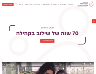 akim-jerusalem.org.il screenshot