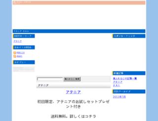 akindowaraji.jp screenshot