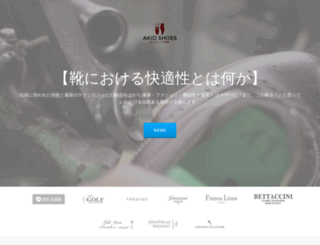 akioshoes.co.jp screenshot