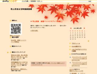akiyamarinaqwe.cocolog-nifty.com screenshot