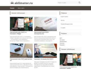 aklimator.ru screenshot