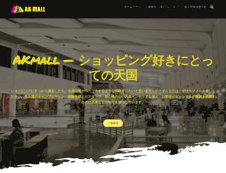 akmall.jp screenshot