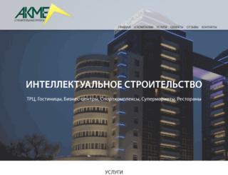 akmebud.com.ua screenshot