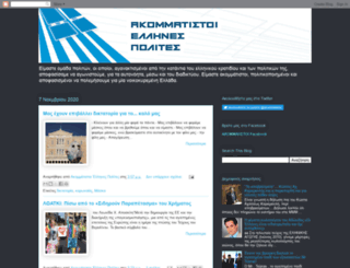 akommatistoi.blogspot.com screenshot