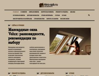 akro-spb.ru screenshot