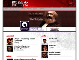 aksharamonline.com screenshot