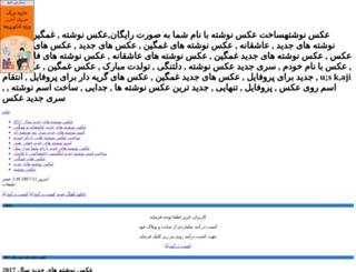 aksneveshte.parsiblog.com screenshot