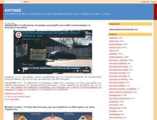 aktines.blogspot.gr screenshot