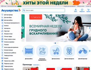 akusherstvo.ru screenshot