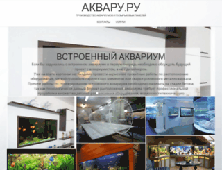 akvaru.ru screenshot