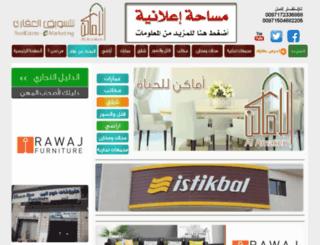 al-amaken.com screenshot