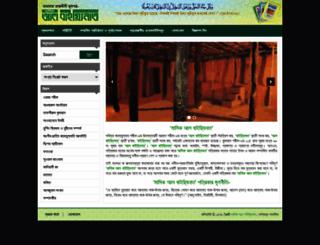 al-baiyinaat.net screenshot