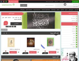 al-hadarah.org screenshot