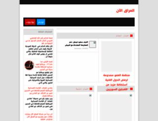 al-iraq-now.blogspot.com screenshot
